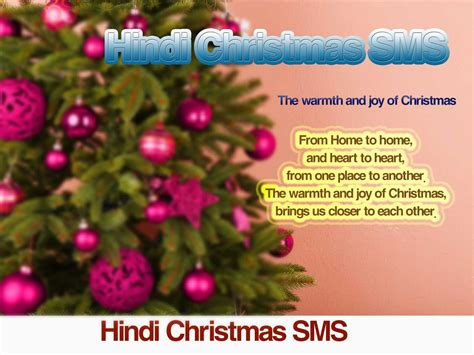 latest christmas sms  text messages quotes  hindi