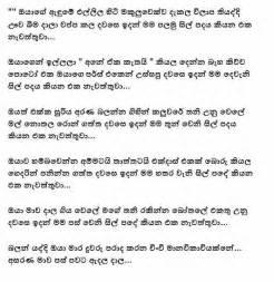 Funny photos sinhala katha sinhala paththara vihilu thahalu sri lanka