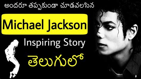 michael jackson biography youtube michael jackson biography in telugu inspiring life story