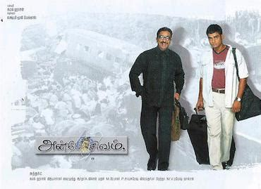 r madhavan wikipedia the free encyclopedia anbe sivam wikipedia