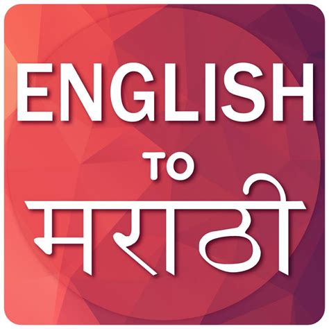 to translation to marathi translator android apps on play