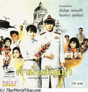 film thailand the promise search php