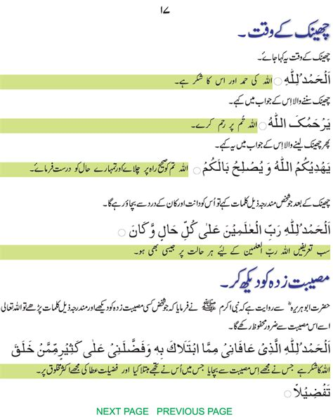 asma ul husna with urdu translation mp3 download duai with translation daily routine prayers