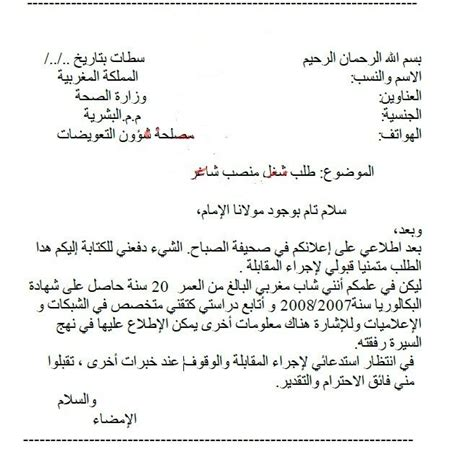 Lettre De Motivation Lea Anglais Arabe 1000 Ideas About Exemple Lettre De Motivation On Exemple Lettre Motivation Lettre