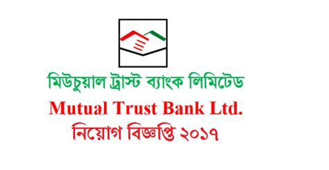 home trust bank trust bank limited circular 2017 bd careers