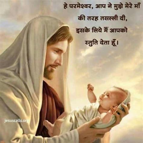 hindi bible verses  pinterest bible verses