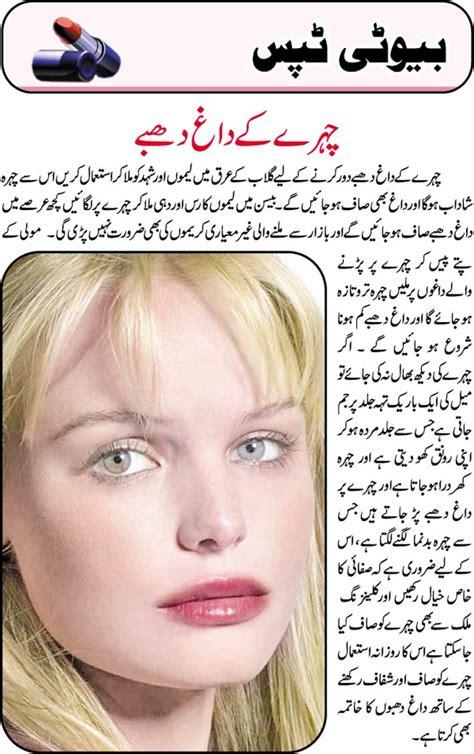 pakistani hair tips show host pics urdu beauty tips paksitani adab pakistani poetry