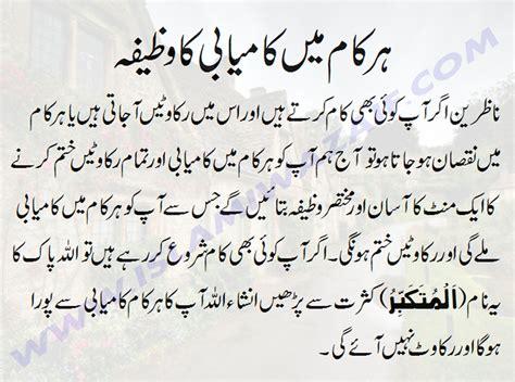 wazifa mohabbat mein kamyabi har kaam mein kamyabi ka wazifa in urdu islamiwazaif