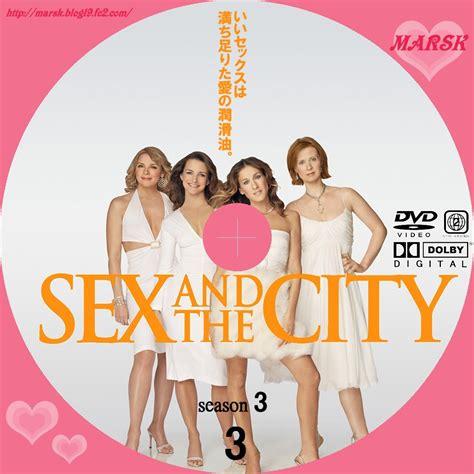 And The City The On Dvd by 寝ても覚めても映画好き Dvdラベル Cdラベル セックス アンド ザ シティ シーズン3