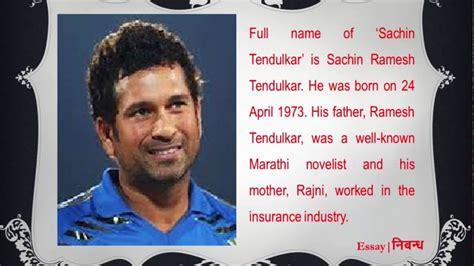 sachin tendulkar biography in hindi youtube sachin tendulkar short biography youtube