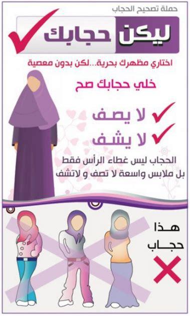 Arti Kata Khimar Perbedaan Antara Jilbab Kerudung Dan Khimar