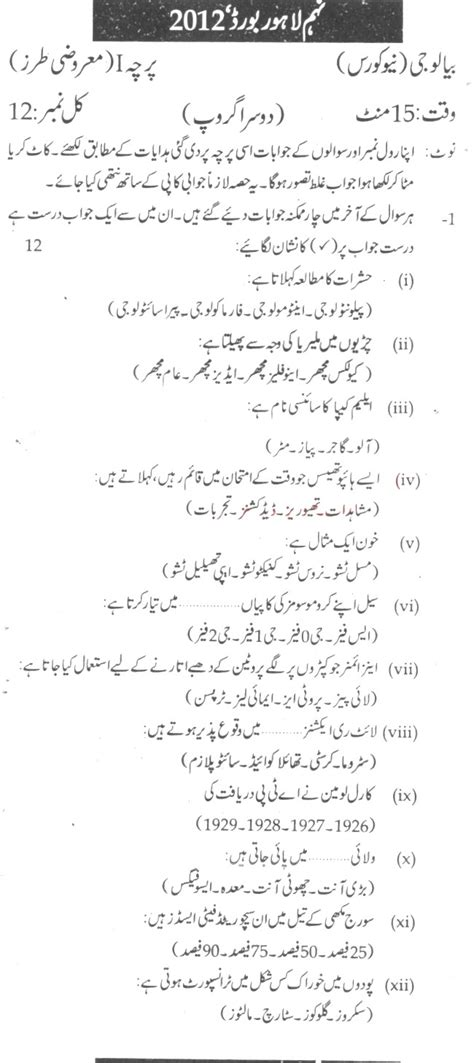 lahore board 10th class math old paper last 5 year old past papers of 9th class lahore board 2013 maths english