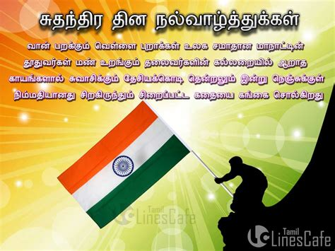 day song in tamil independence day quotes pictures in tamil tamil