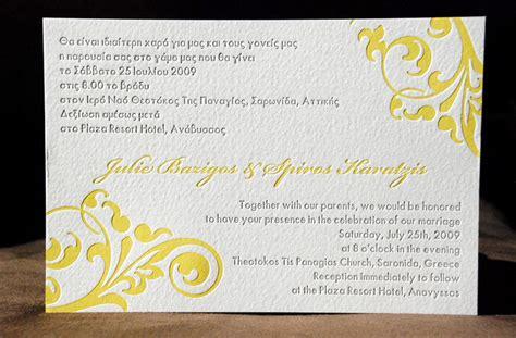 church wedding invitation wording