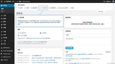 wordpress tutorial upload image 純代碼 為wordpress控制台首頁添加小工具教學 暢想資源
