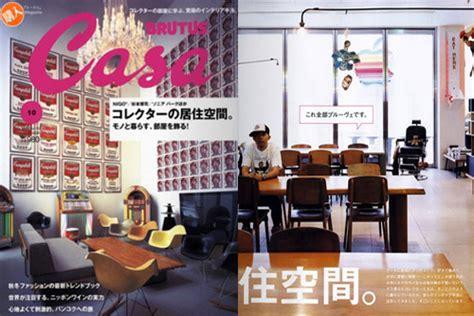 japan home design magazine casa brutus magazine a look into nigo s home hypebeast