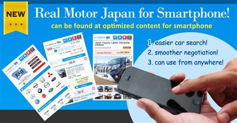 japan real motors japanese used cars real motor japan