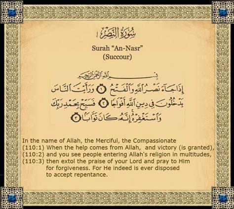 surah an nasr quran translation quran2hadith