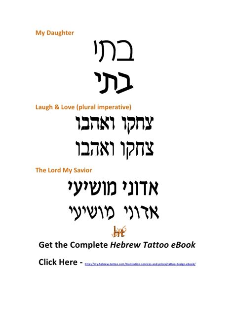 hebrew amp arabic tattoo design e book