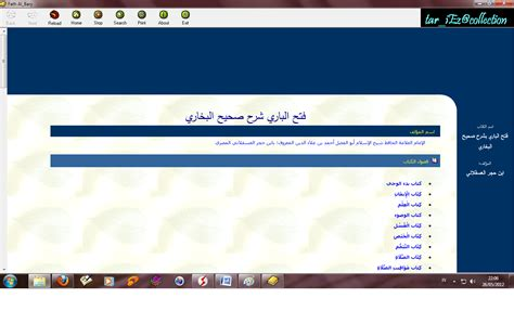 Gudang Film Islami | gudang ilmu program kitab fathul bari