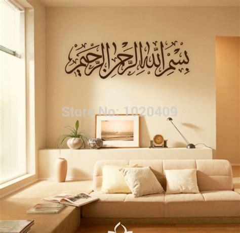home interior design artistic quality poesia decorative y033 parede adesivo arte do decalque persa 225 rabe islam