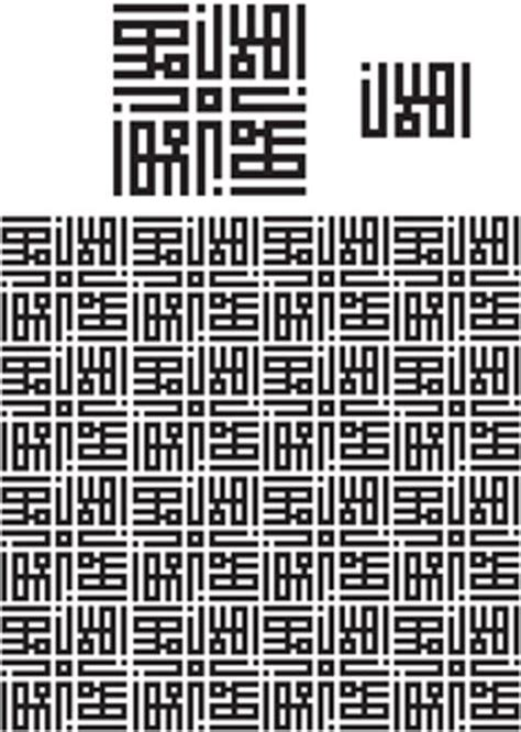 Square Pattern Font | 3d square kufi type design nice and typography