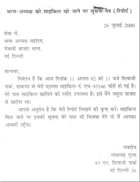 Complaint Letter For Loss Of Mobile Complaint Letter To Station In Cover Letter Templates