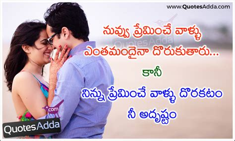 love themes telugu nice couples love quotations and sayings in telugu