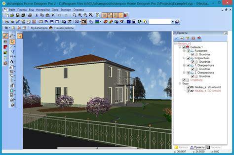 home designer pro 9 0 ashoo home designer pro 2 v 2 0 0 final ml rus noname