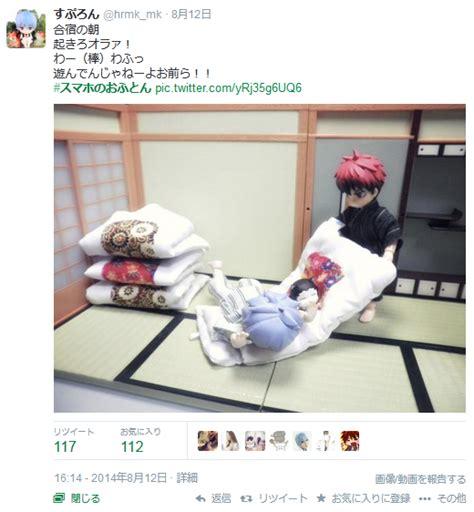 anime futon bed