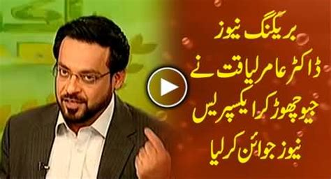 pin dr amir liaquat is back in geo tv video on pinterest