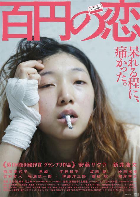film love c 百円の恋 作品 yahoo 映画