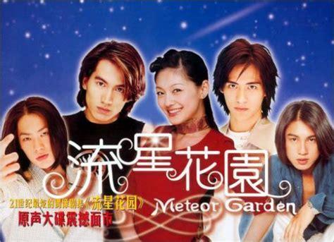 film korea meteor garden jerry yan asian dramas
