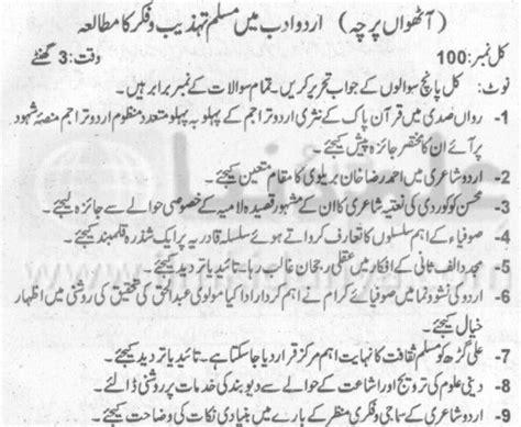 ma urdu part ii urdu adab me muslim tahzeeb fikr ka