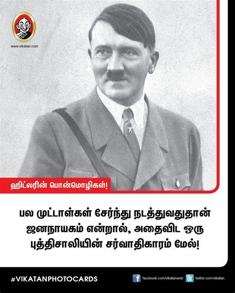 hitler biography in tamil ஹ ட லர hitler leader tamil quotes pinterest
