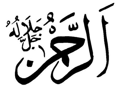 Allah Swt Kaligrafi Print Kanvas gambar choco asmaul husna gambar kaligrafi ar rohim di
