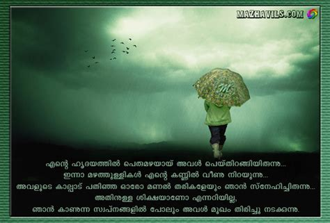 Miss You Quotes In Malayalam | miss u quotes in malayalam new calendar template site