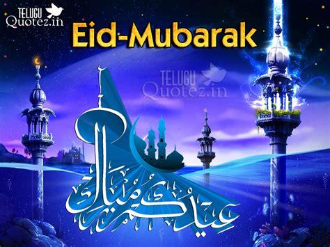 free wallpaper ramadan mubarak eid mubarak saying best islamic hd wallpapers free