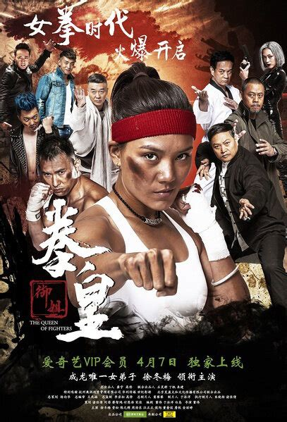 download film china the queens the queen of fighters 2016 china film cast