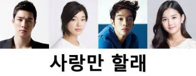 film drama korea only love updated cast for the korean drama only love hancinema