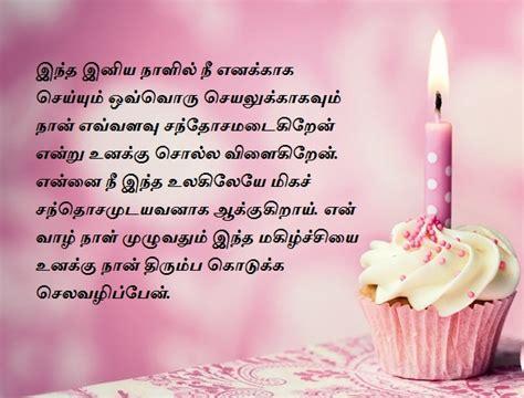 Happy Birthday In Wishes Happy Birthday ப றந தந ள வ ழ த த க கள Wishes Images