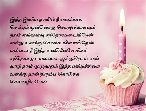 happy birthday wishes images amp quotes in tamil   2happybirthday