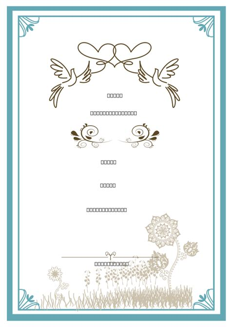 Wedding Invitation Clip by Wedding Invitation Card Clipart 31