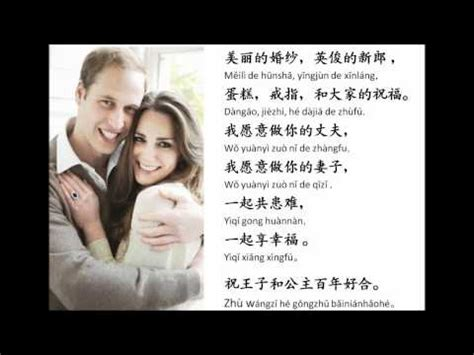 wedding wishes in mandarin congratulations to prince william and kate mandarin central