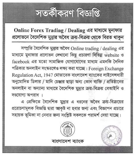 forex trading tutorial in bangladesh forex trading tutorial bd