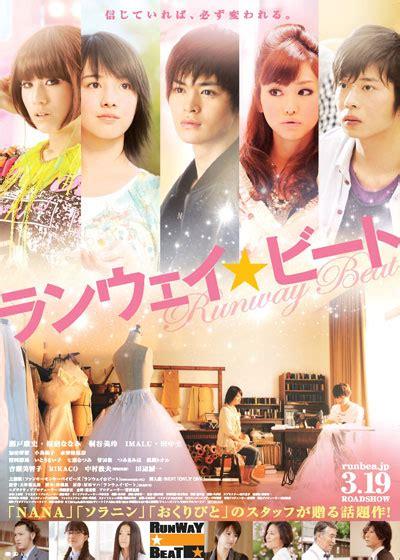 film romance japan 2014 映画 ランウェイ ビート シネマトゥデイ