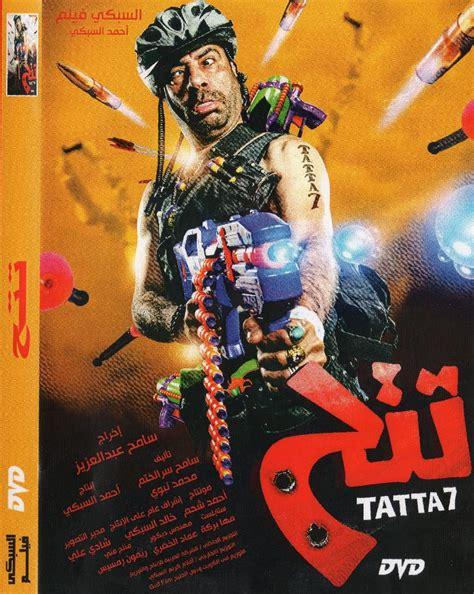 film comedy egypt comedy egyptian movie dvd tatta7 mohamed saad فيلم تتح
