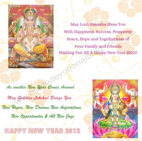 happy  year   hindu devotional blog hindu devotional blog