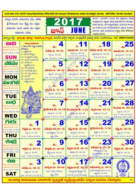 Calendar 2017 Pdf Telugu Calendar 2017 50 Important Calendar Templates Of 2017