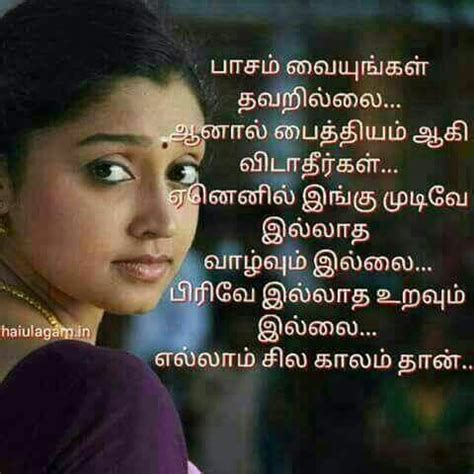 girls inspiration images with quotes in tamil movie download 154 best images about tamil quotes on pinterest who